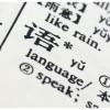 Language Spoken Environment